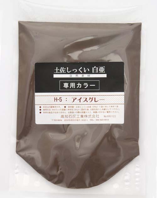 SALE開催中 アウトレットセール 特集 土佐しっくい白亜 専用カラー アイスグレーH5