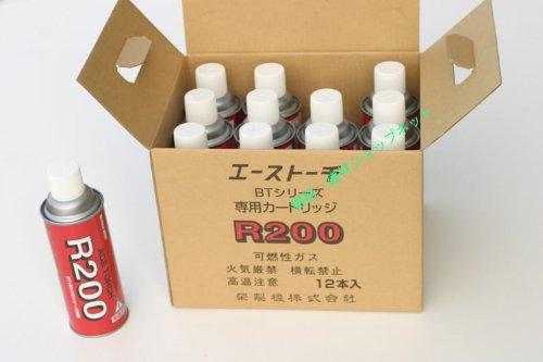 エーストーチ BTシリーズ 専用カートリッジ R200 (12本×4箱=1ケース(48本入))