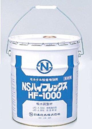 大型 NSハイフレックス 在庫処分 最安値挑戦 18K缶 HF-1000