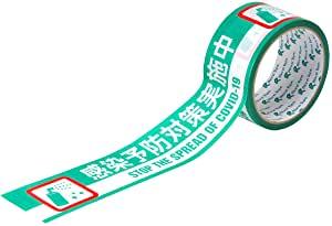 リンレイテープ 2か国語表示 印刷 感染予防対策実施中 養生テープ トラスト 50mm×10m 完全送料無料
