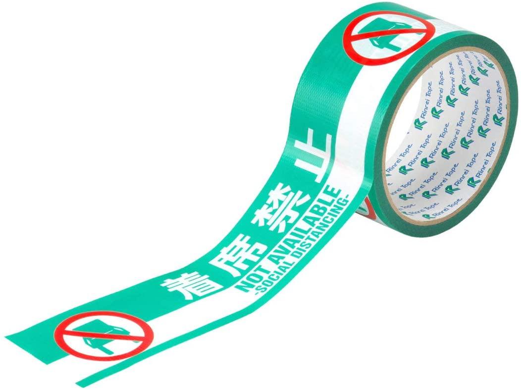 リンレイテープ ご予約品 2か国表示 印刷 養生テープ 贈物 着席禁止 50mm×10m