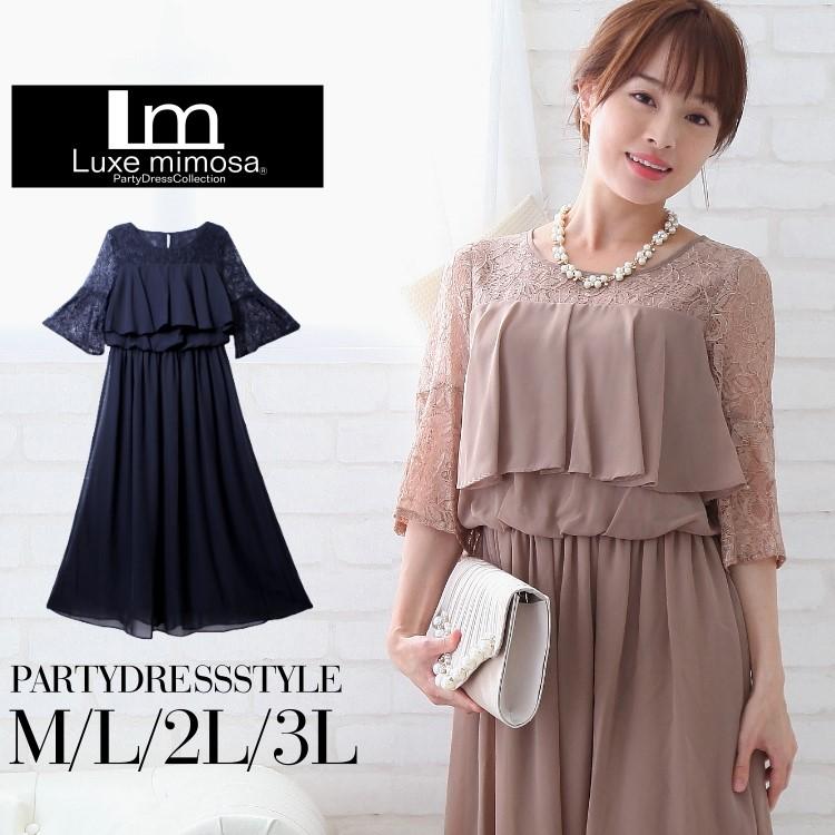 ad0e0195e28a8 パーティードレス ロング 結婚式 ワンピース 袖あり ロングドレス 大きいサイズ 20代 30代