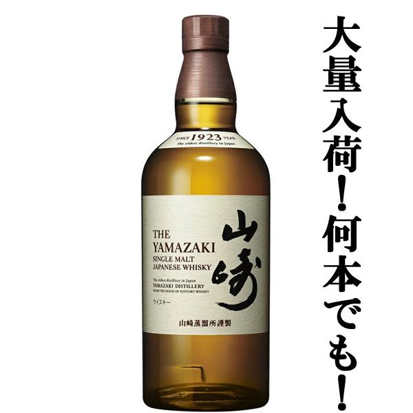限定特価 日本酒 焼酎 ウイスキー 高額売筋 ワインなど品揃えが豊富 大量入荷 何本でもOK 700ml ノンビンテージ シングルモルトウイスキー サントリー 43度 山崎