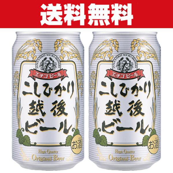 ファッションデザイナー 「送料無料」「クラフトビール・地ビール!」 エチゴビール こしひかり越後麦酒 ビール 350ml×2ケース(計48本)(1)○★★★, 門司区 7f0f66c6