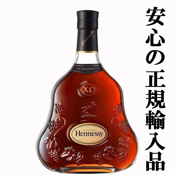 本物品質の ヘネシー XO 40度 700ml(正規輸入品)(箱無し), 尾上町 6e5d24be