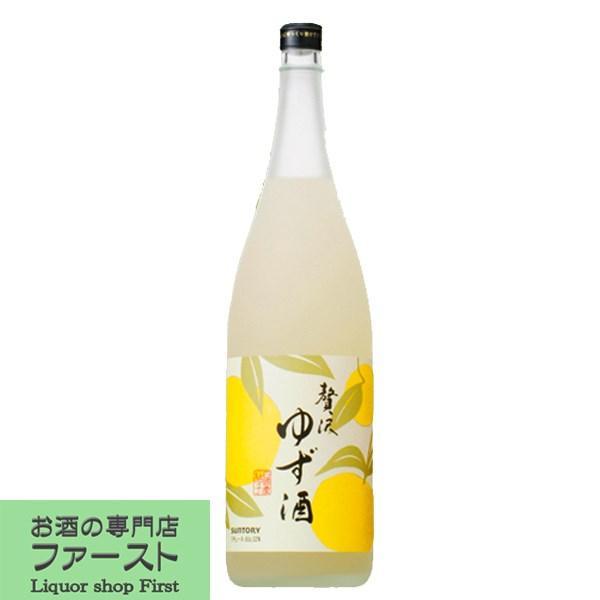 サントリー 贅沢ゆず酒 1800ml瓶(3)