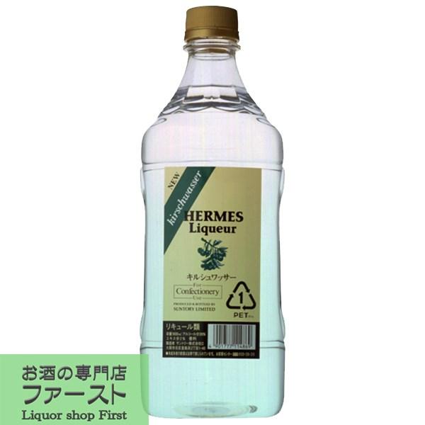 ヘルメス キルシュワッサー 製菓用 1800ml(3)