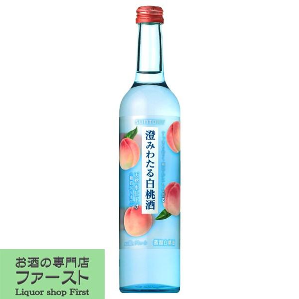 日本酒 焼酎 ウイスキー ワインなど品揃えが豊富 サントリー 迅速な対応で商品をお届け致します 500ml 最安値に挑戦 3 10度 澄みわたる白桃酒