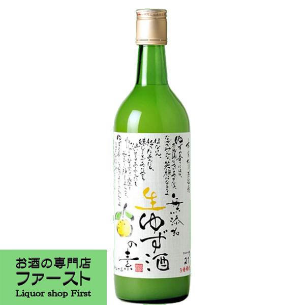 日本酒 焼酎 ウイスキー ワインなど品揃えが豊富 これは旨い 柚子の香り 酸味が最高です ☆送料無料☆ モデル着用&注目アイテム 当日発送可能 4 松浦 21度 無添加 生ゆず酒の素 720ml