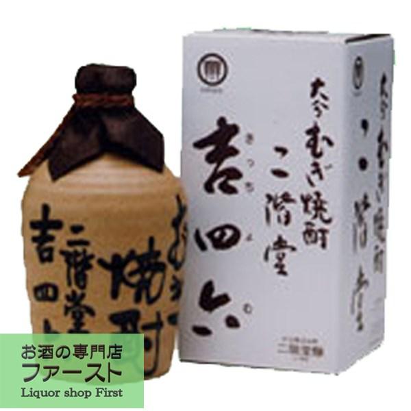 日本酒 焼酎 ウイスキー ワインなど品揃えが豊富 大量入荷 何本でもOK 二階堂 720ml 10本まで1個口発送可能 麦焼酎 壷 25度 つぼ 通販 結婚祝い 激安 吉四六
