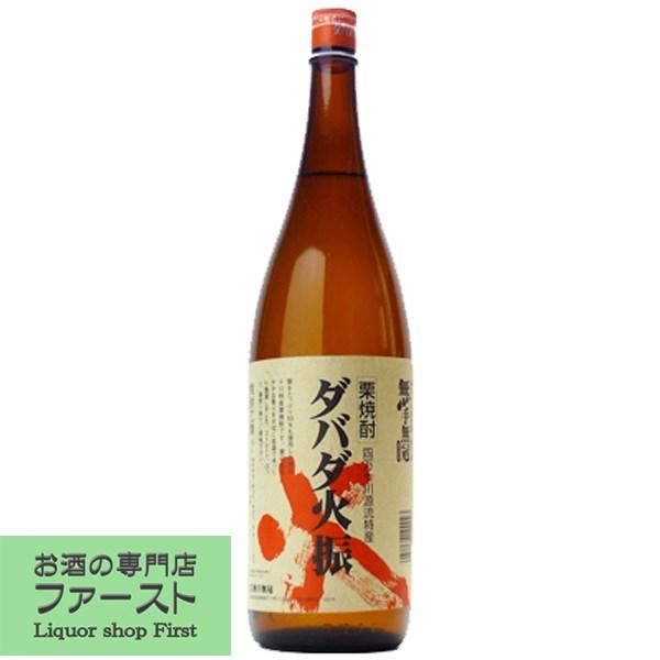 ダバダ火振 栗焼酎 25度 1800ml(1)