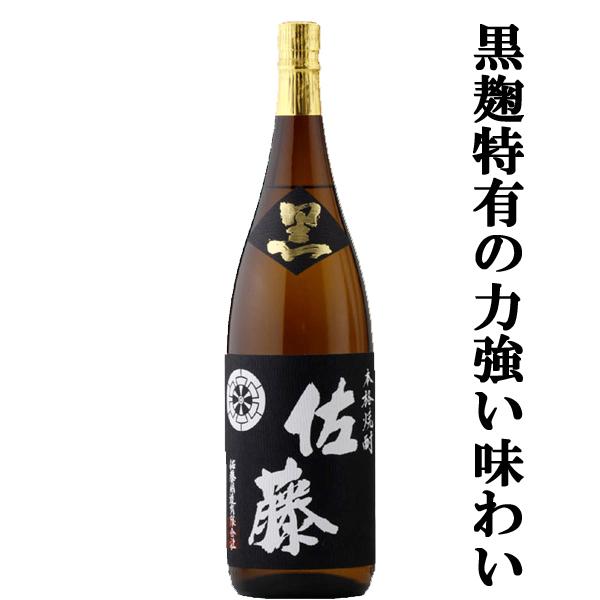 新作多数 日本酒 焼酎 ウイスキー ワインなど品揃えが豊富 大量入荷 佐藤 黒 芋焼酎 黒麹 大放出セール 25度 1800ml