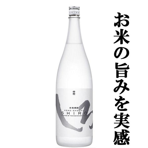 白岳 しろ 米焼酎 25度 1800ml(1)(●2)(5)