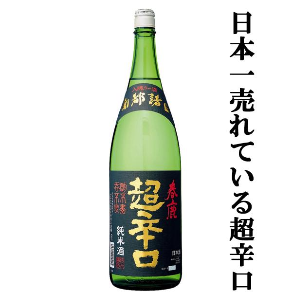 日本酒 焼酎 ウイスキー ワインなど品揃えが豊富 日本で一番有名で一番売れている超辛口の日本酒 春鹿 期間限定 純米 4 五百万石 1800ml 精米歩合60% 1 休日 超辛口