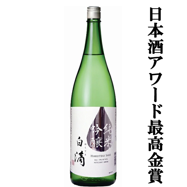日本酒 焼酎 ウイスキー ワインなど品揃えが豊富 ワイングラスでおいしい日本酒アワード最高金賞受賞 ついに入荷 春鹿 白滴 1 純米吟醸 山田錦 五百万石 1800ml 高級 精米歩合60%