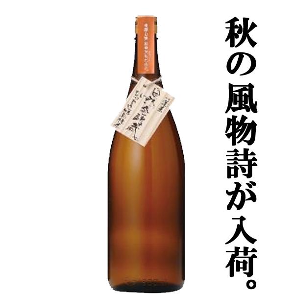 トレンド 日本酒 焼酎 ウイスキー ワインなど品揃えが豊富 限定入荷しました 毎年即日完売 蓬莱 ひやおろし 岐阜県飛騨産ひだほまれ 精米歩合55% 自然発酵蔵 18%OFF 特別純米 1800ml