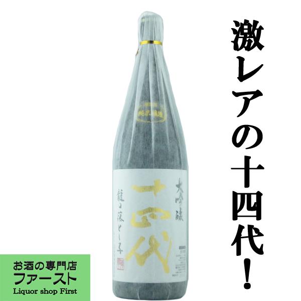 【激レア!】【ギフトに最適!】 十四代 純米大吟醸 龍の落とし子 1800ml