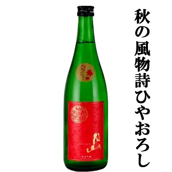日本酒 焼酎 ウイスキー ワインなど品揃えが豊富 ご予約 9月6日以降発送 年に一度の限定発売 精米歩合55% 月山 720ml 純米吟醸 スーパーセール期間限定 生詰め 日本最大級の品揃え ひやおろし