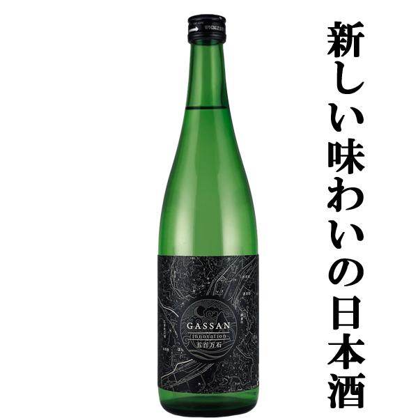 日本酒 焼酎 ウイスキー ワインなど品揃えが豊富 オープニング 大放出セール 蔵900本限定 白ワインのような果実感たっぷりの味わい 月山 半額 720ml 純米吟醸 黒 五百万石 イノベーション 精米歩合60%