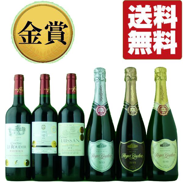 日本酒・焼酎・ウイスキー・ワインなど品揃えが豊富! 【送料無料・ワイン セット】 ボルドー 金賞受賞&ドンペリロゼに勝利の泡 6本セット 第15弾