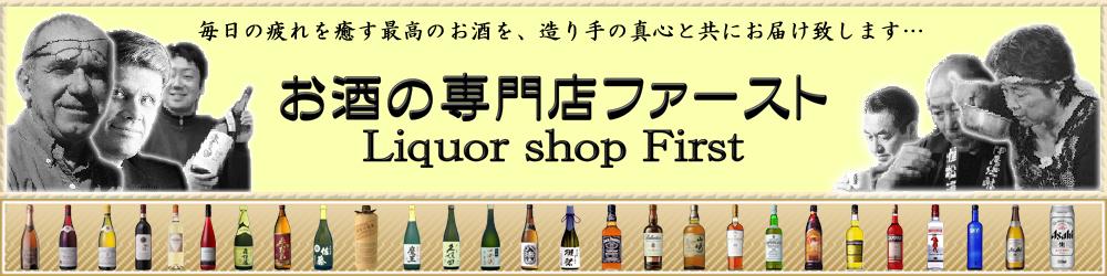 お酒の専門店ファースト:知識豊富なスタッフが対応致します。世界中のお酒が揃うお酒専門店。