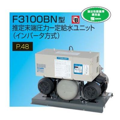 エバラ 推定末端圧力一定給水ユニット(インバータ方式) 三相 200/220V 50BNBME7.5BN 並列交互運転形