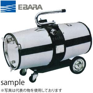 エバラ ウェットクリーナ 25CLP2 単相100V 25mm 給排水掃除機 [個人宅配送不可]【在庫有り】