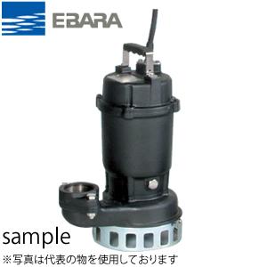 エバラ 汚水雑排水用水中ポンプ 単相 100V 40mm 40DN5.25S 非自動形