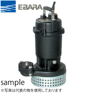 エバラ 汚水用水中ポンプ 三相 200V 80mm 80DSJ52.2 自動交互内蔵形