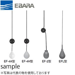 エバラ フロートスイッチ EF-4A型 ケーブル 6m付