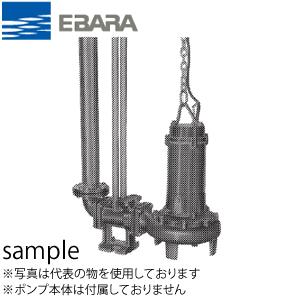 エバラ 水中ポンプ(Dシリーズ)用着脱装置 ポンプ口径80mm LM80 中形 エポキシ樹脂塗装