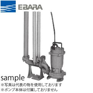 エバラ 水中ポンプ(Dシリーズ)用着脱装置 ポンプ口径40mm LMM40 特殊中形 鋳鉄製