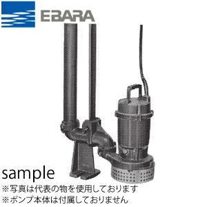 エバラ 水中ポンプ(Dシリーズ)用着脱装置 ポンプ口径40mm LS40 小形 エポキシ樹脂塗装