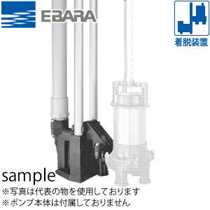 エバラ ダーウィンシリーズ用 樹脂製着脱装置 LSF65 65mm用