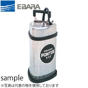 エバラ ステンレス製水中ポンプ 三相 200V 50mm P7175.75