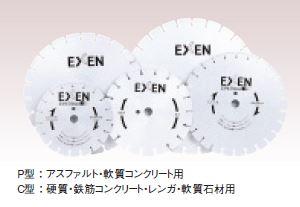 エクセン P/C シリーズ ダイヤモンドブレード C16 湿式