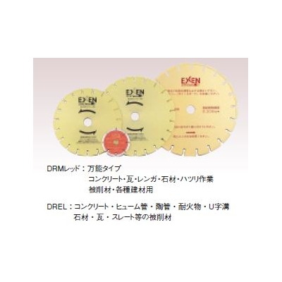 エクセン ダイヤモンドブレード DREL120 内径30.5mm