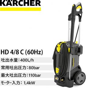 ケルヒャー 業務用高圧洗浄機 HD4/8C 60Hz  西日本用  単相100V(サーフェスクリーナー付き) [時間指定不可]【在庫有り】