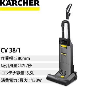 ケルヒャー 業務用アップライト式バキュームクリーナー CV38/1 [配送制限商品]