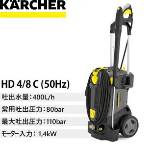 ケルヒャー 業務用高圧洗浄機 HD4/8C 50Hz  東日本用  単相100V [時間指定不可]【在庫有り】
