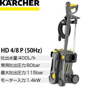 ケルヒャー 業務用高圧洗浄機 HD4/8P 50Hz  東日本用  単相100V【在庫有り】【あす楽】