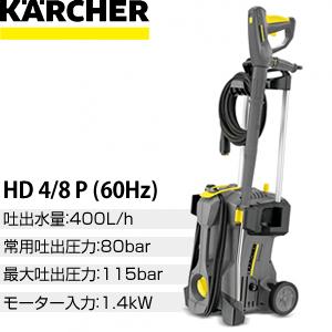 ケルヒャー 業務用高圧洗浄機 HD4/8P 60Hz  西日本用  単相100V【在庫有り】