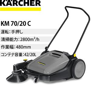 ケルヒャー 業務用手押し式スイーパー KM70/20C [配送制限商品]
