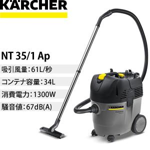 ケルヒャー 業務用乾湿両用掃除機 NT35/1Ap [個人宅配送不可]