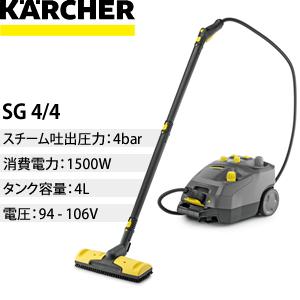 ケルヒャー 業務用スチームクリーナー SG4/4【在庫有り】【あす楽】