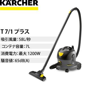 ケルヒャー 業務用ドライクリーナー T7/1 Plus 【在庫有り】【あす楽】