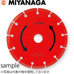 ミヤナガ 乾式 コンクリート用 ダイヤモンドソー φ155mm (DCW155)