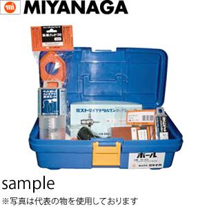 ミヤナガ 湿式ミストダイヤドリル ネジタイプ BOXキット φ10.5×100mm (DM105BOX)