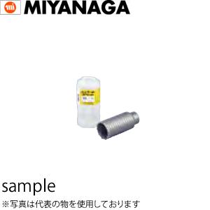 ミヤナガ ハンマー用コアビット カッターのみ ガイドプレート付 φ45mm (MH45C)