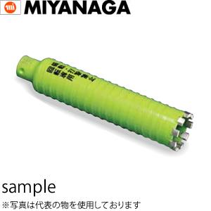 ミヤナガ ポリクリック ブロック用 乾式ドライモンドコアドリル カッターのみ φ75mm (PCB75C)